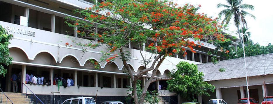 Ettumanoorappan College, Ettumanoor Kottayam