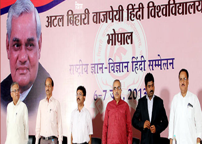 Atal Bihari Vajpayee Hindi Vishwavidyalaya (ABVHV) Bhopal
