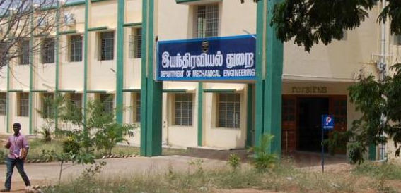 Government College Of Engineering (GCE) Dharmapuri