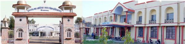 Dr Ram Manohar Lohia Avadh University (RMLAU) Faizabad