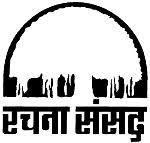 Rachana Sansad Academy of Architecture, Prabhadevi logo