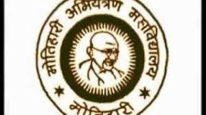 MOTIHARI COLLEGE OF ENGINEERING, MOTIHARI logo