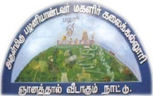 Arulmigu Palaniandavar Arts College For Women Palani logo