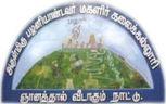 Arulmigu Palaniandavar Arts College For Women Palani logo